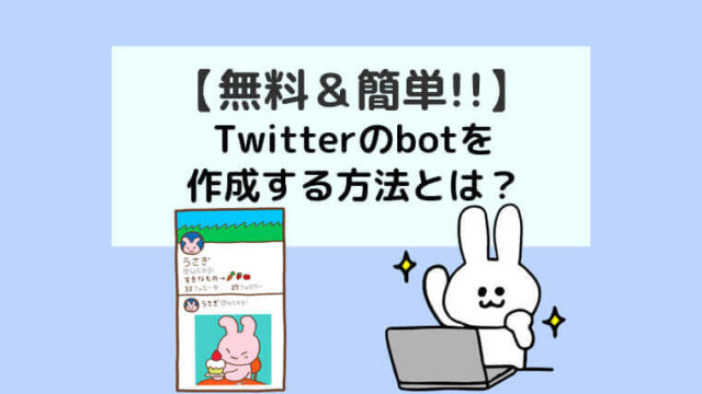 twitterのbotを作成する方法