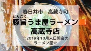 うま屋高蔵寺店-アイキャッチ