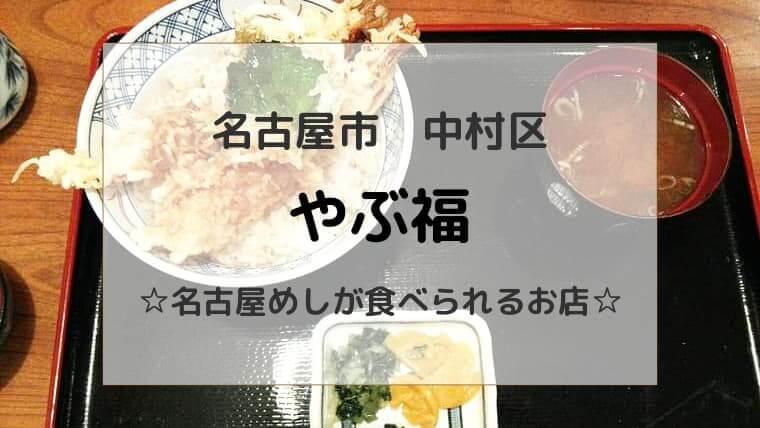 やぶ福 アイキャッチ