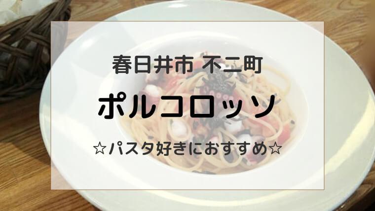 ポルコロッソ 春日井 不二町 パスタ