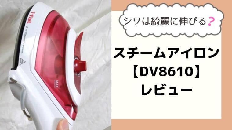 スチームアイロン【DV8610】