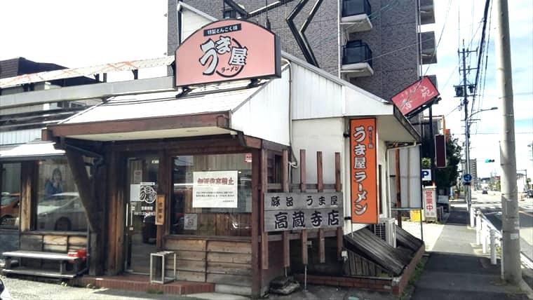 うま屋高蔵寺店-外観
