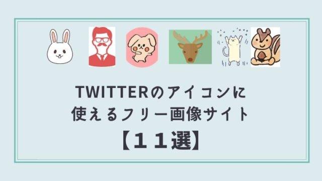 Twitterのアイコンに使えるフリー画像サイト【11選】